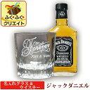 名入れグラス&ウイスキー ジャックダニエル ウイスキーグラス (ARシリーズ) オリジナル ギフトセット テネシー 洋酒 200ml 1本付き クリスマス