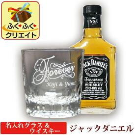 ジャックダニエル ウイスキーグラス 名入れ グラス&ウイスキー (ARシリーズ) ギフトセット テネシー 洋酒 200ml 1本付き おしゃれ 誕生日 プレゼント 記念品 退職 祝い 還暦 古希 上司 父の日ギフト かっこいい