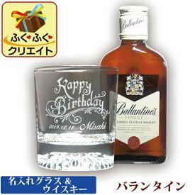 名入れ グラス (HK) & ウイスキー バランタイン ウイスキーグラス 誕生日 プレゼント スコッチ ウィスキー グラス付 ギフトセット 記念品 男性 女性 還暦 古希 退職 祝い 父の日 上司 父 おしゃれ 洋酒 200ml 1本付き