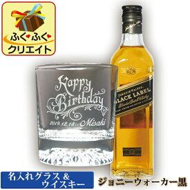 父の日ギフト 父の日 プレゼント ジョニ黒 ウイスキーグラス 名入れ グラス & ウイスキー ジョニーウォーカー ブラックラベル (HKシリーズ) スコッチ 洋酒 200ml 1本付き 誕生日 プレゼント 記念品 おしゃれ 男性 女性 退職 還暦 古希 祝い 父 祖父 上司 ギフトセット