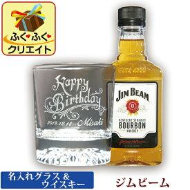 名入れグラス&ウイスキー ジムビーム ウイスキーグラス (HKシリーズ) オリジナル ギフトセット バーボン 洋酒 200ml 1本付き プレゼント お父さん おしゃれ かっこいい
