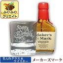 名入れグラス&ウイスキー メーカーズマーク ウイスキーグラス (HKシリーズ) オリジナル ギフトセット バーボン 洋酒 200ml 1本付き クリスマス