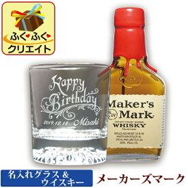 名入れグラス&ウイスキー メーカーズマーク ウイスキー グラス (HKシリーズ) オリジナル ギフトセット バーボン 洋酒 200ml 1本付き プレゼント お父さん おしゃれ かっこいい 父の日ギフト