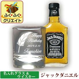 名入れグラス&ウイスキー ジャックダニエル ウイスキーグラス (ILINEシリーズ) オリジナル ギフトセット テネシー 洋酒 200ml 1本付き 父の日 ギフト プレゼント お父さん おしゃれ かっこいい