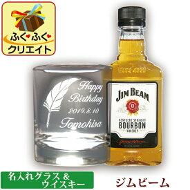 ジムビーム ウイスキーグラス ギフトセット 名入れ グラス & ウイスキー (ILINEシリーズ) バーボン 洋酒 200ml 1本付き 誕生日 プレゼント 記念品 男性 女性 還暦 古希 退職 祝い 上司 父