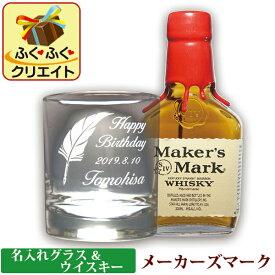 名入れグラス&ウイスキー メーカーズマーク ウイスキーグラス (ILINEシリーズ) オリジナル ギフトセット バーボン 洋酒 200ml 1本付き 父の日 ギフト プレゼント お父さん おしゃれ かっこいい