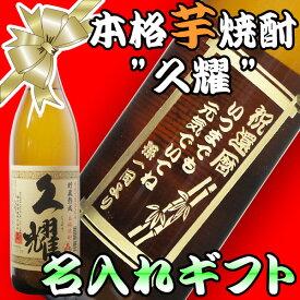 名入れ 焼酎 (芋) (久耀 くよう 900ml 25度) いも焼酎 名前入り 彫刻ボトル オリジナル ギフト 父の日 プレゼント お父さん