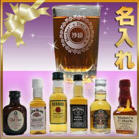 名入れ ショットグラス & ウイスキー ミニボトル (ARシリーズ 90ml) 誕生日 プレゼント 実用的 洋酒 (ジャックダニエル / オールドパー / シーバスリーガル / メーカーズマーク) 50m 1本付き おしゃれ ギフト 彼氏 彼女 記念品 父の日ギフト 父 上司