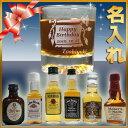 名入れ ショットグラス&ウイスキー ミニボトル (HKシリーズ 直径51mm 高さ57mm 60ml) 洋酒 (ジャックダニエル / オー…