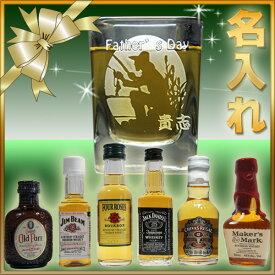 名入れ ショットグラス&ウイスキー ミニボトル (SQタイプ 四角 47mm角 高さ63mm 59ml) 洋酒 (ジャックダニエル / オールドパー / シーバスリーガル / メーカーズマーク) 50m 1本付き オリジナル ギフトセット クリスマス