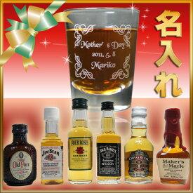 名入れ ショットグラス & ウイスキー ミニボトル (STタイプ 55ml) 洋酒 (ジャックダニエル / オールドパー / シーバスリーガル / メーカーズマーク) 50m 1本付き 誕生日 プレゼント 男性 女性 彼 彼女 記念品 かっこいい ギフト 父の日 母の日 クリスマス おしゃれ