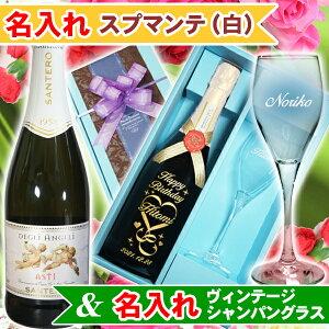 名前入り ワイン 彫刻ボトル ギフト セット 名入れ スプマンテ & ヴィンテージ シャンパングラス スパークリングワイン 白 (天使のアスティ) 誕生日 プレゼント 結婚祝い おしゃれ 女性 人