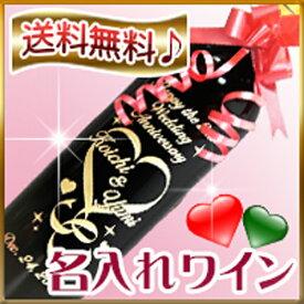 名入れ ワイン 国産 樽熟 赤ワイン カベルネ・ソーヴィニヨン 720ml 12% フルボディ 名前入り 彫刻ボトル 誕生日 プレゼント お父さん おしゃれ かっこいい