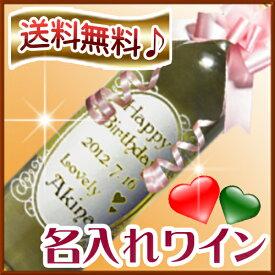 名入れ ワイン 国産 樽熟 白 ワイン シャルドネ 720ml 12% 辛口 名前入り 彫刻ボトル 誕生日 プレゼント 父の日 ギフト お父さん おしゃれ かっこいい