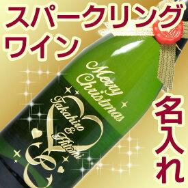 名入れ ワイン スパークリングワイン 白ワイン (シャルル・アルマン) 辛口 フランス 750ml 11.5% 名前入り 彫刻ボトル 誕生日 プレゼント 父の日 ギフト お父さん おしゃれ かっこいい