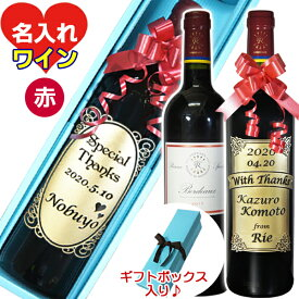 名入れ ワイン フランス 赤ワイン ドメーヌ バロン ド ロートシルト ボルドー レゼルブ スぺシアル ルージュ 彫刻ボトル 誕生日 結婚祝い 退職祝いなど おしゃれ 喜ばれるプレゼント 記念品 目上の人 上司 年上 高級 豪華 720ml 12.5%