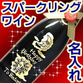 名入れ ワイン スパークリングワイン 赤ワイン (トーゾ・フラゴリーノ) 甘口 イタリア 750ml 7% フルーティー いちごの香り 名前入り 彫刻ボトル 女性に人気 誕生日 父の日 ギフト プレゼント お父さん おしゃれ かっこいい