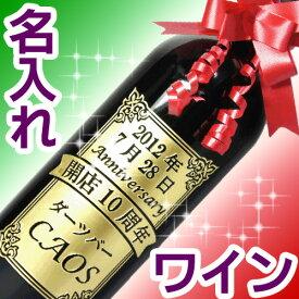 名入れ ワイン 赤ワイン (ウヴァ・ビオ・ビオ 赤) 彫刻ボトル イタリア メルロー オーガニックワイン 750ml 12% 開店祝い 母の日 父の日