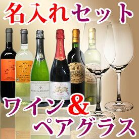 結婚祝い 結婚記念日 内祝い 名入れ ワイン & ペア ワイングラス ギフトセット 名前入り ペアセット グラス おしゃれ 退職 還暦 祝い 誕生日 プレゼント 記念品 父 母 両親 バレンタイン ギフト 彫刻ボトル ワインは6種類からお好きな1本選べます