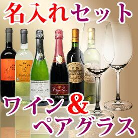 名入れ ワイン & ペア ワイングラス ギフト セット 名前入りグラス 彫刻ボトル ワイン (国産 赤ワイン 白ワイン スパークリングワイン オーガニック ワイン) は6種類からお好きな1本選べます 結婚祝い 結婚記念日 クリスマス