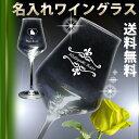 名入れ ワイン グラス (RUPタイプ 直径83 高さ217mm 300ml) クリスタル製 名前入り プレゼント おしゃれ ギフトボックス入り クリスマス