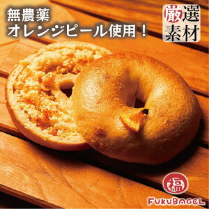 「オレンジクリームチーズベーグル」 無農薬オレンジピール使用! パン ベーグル 手作り 国産 福ベーグル お菓子 パン スイーツ カロリーオフ 満腹感 間食 お取り寄せ 出産内祝い 結婚内祝