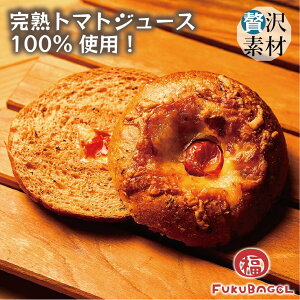 「トマトバジルチーズベーグル」 北海道産小麦粉使用! パン ベーグル 手作り 国産 福ベーグル お菓子 パン スイーツ カロリーオフ 満腹感 間食 お取り寄せ 出産内祝い 結婚内祝い 出産祝い