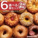 《厳選素材》\選べる6個セット/ パン ベーグル 手作り 国産 送料無料 福ベーグル 詰め合わせ セット 低カロリー お…