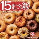 《厳選素材》\選べる15個セット/ パン ベーグル 手作り 国産 送料無料 福ベーグル 詰め合わせ セット 低カロリー …