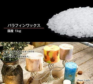 パラフィン ワックス キャンドル ペレット状 手作り 材料 蝋燭 ハンドメイド キット ボタニカル HAPPYJOINT 1kg 日本製 キャンドル用