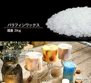 パラフィン ワックス キャンドル ペレット状 手作り 材料 蝋燭 ハンドメイド キット ボタニカル HAPPYJOINT 3kg 日本製 キャンドル用