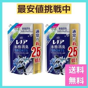 レノア 本格消臭 柔軟剤 スポーツ フレッシュシトラスブルー 詰め替え 約2.5倍(980mL) 2個セット