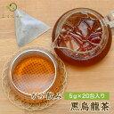 【発送日有り】黒烏龍茶(黒ウーロン茶) ふくちゃのがぶ飲み黒烏龍茶(350ml 57本分の大容量) ティーパック20包 メール…