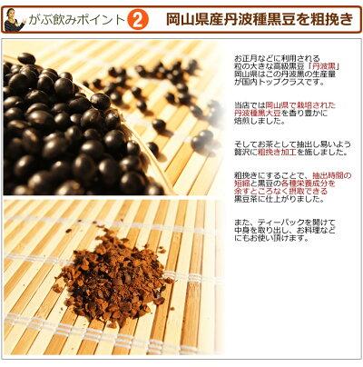 黒豆茶|岡山県産丹波黒|ふくちゃのがぶ飲み黒豆茶ティーパック5g×40包|送料無料の黒いお茶