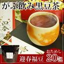 お試し515円【黒豆茶】岡山県産丹波黒|ふくちゃのがぶ飲み黒豆茶ティーパック6g×20包|送料無料|心安らぐ香ばしく甘い香りの国産くろまめ茶。お正月にも