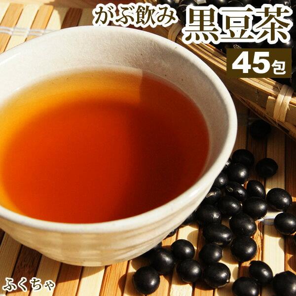【発送日有り】メガ盛り国産黒豆茶|岡山県産丹波黒|ふくちゃのがぶ飲み黒豆茶ティーバッグ6g×45包|送料無料|心安らぐ香ばしく甘い香りの国産くろまめ茶。お正月にも