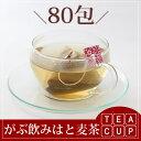 がぶ飲み国産はと麦茶カップ用80包●1杯用に作られた便利な紐付きティーパックを80包も入れました。【250項目農薬・放…