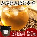 お試し【はと麦茶|ハトムギ茶】国産はと麦茶100%|ふくちゃのがぶ飲みはとむぎ茶ティーバッグ20包|ハト麦健康茶(美容…