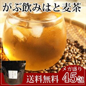 メガ盛り総量270g!【はと麦茶|ハトムギ茶】国産はと...