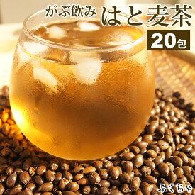 お試し【はと麦茶|ハトムギ茶】国産はと麦茶100%|ふくちゃのがぶ飲みはとむぎ茶ティーバッグ20包|ハト麦健康茶(美容茶)♪煮出し鳩麦茶|ノンカフェイン|お茶|送料無料【250項目農薬・放射能検査済み】 在宅