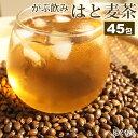 【発送日有り】メガ盛り総量270g!【はと麦茶|ハトムギ茶】国産はと麦茶100%|ふくちゃのがぶ飲みはとむぎ茶ティーバッ…