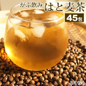 【発送日有り】メガ盛り総量270g!【はと麦茶|ハトムギ茶】国産はと麦茶100%|ふくちゃのがぶ飲みはとむぎ茶ティーバッグ45包|ハト麦健康茶(美容茶)♪煮出し鳩麦茶|ノンカフェイン|お茶|送料無料【250項目農薬・放射能検査済み】