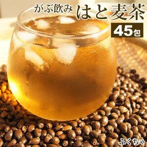 【5月17日から順次発送】【発送日有り】メガ盛り総量270g!【はと麦茶|ハトムギ茶】国産はと麦茶100%|ふくちゃのがぶ飲みはとむぎ茶ティーバッグ45包|ハト麦健康茶(美容茶)♪煮出し鳩麦茶