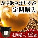 【定期購入】メガ盛り【はと麦茶|ハトムギ茶】国産はと麦茶100%|ふくちゃのがぶ飲みはとむぎ茶ティーバッグ45包|ハト…