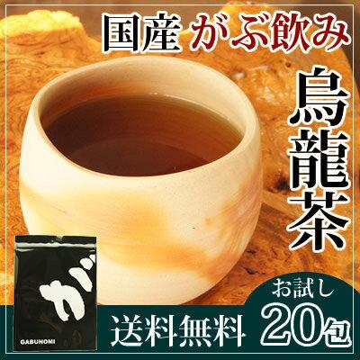 お試し国産烏龍茶20包(国産ウーロン茶)|ふくちゃのがぶ飲み国産烏龍茶|ティーパック20包|送料無料【RCP】