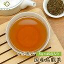 メガ盛り国産烏龍茶福袋(国産ウーロン茶)|ふくちゃのがぶ飲み国産烏龍茶|ティーパック45包|送料無料
