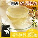 お試し国産コーン茶(国産とうもろこし茶|トウモロコシ茶)|ふくちゃのがぶ飲み国産コーン茶|ティーパック20包|オクスス茶|送料無料【RCP】