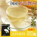 特盛国産コーン茶福袋(国産とうもろこし茶|トウモロコシ茶)|ふくちゃのがぶ飲み国産コーン茶|ティーパック80包|オクスス茶|送料無料【RCP】