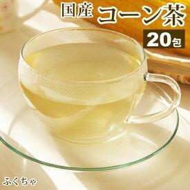 お試し国産コーン茶(国産とうもろこし茶 トウモロコシ茶) ふくちゃのがぶ飲み国産コーン茶 ティーパック20包 オクスス茶 送料無料【RCP】