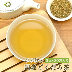 ふくちゃのがぶ飲み国産どくだみ茶ティーバッグ3g×30包が送料無料!国産ドクダミ茶|(健康茶)ボタニカルなノンカフェインレス美容茶(お茶)